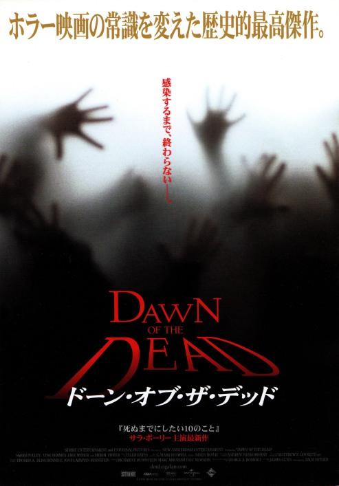 dawnofthedead1-japan-1