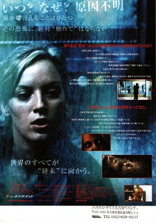 dawnofthedead1-japan-2