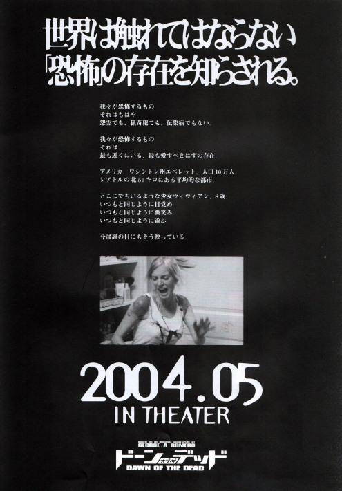 dawnofthedead2-japan-2