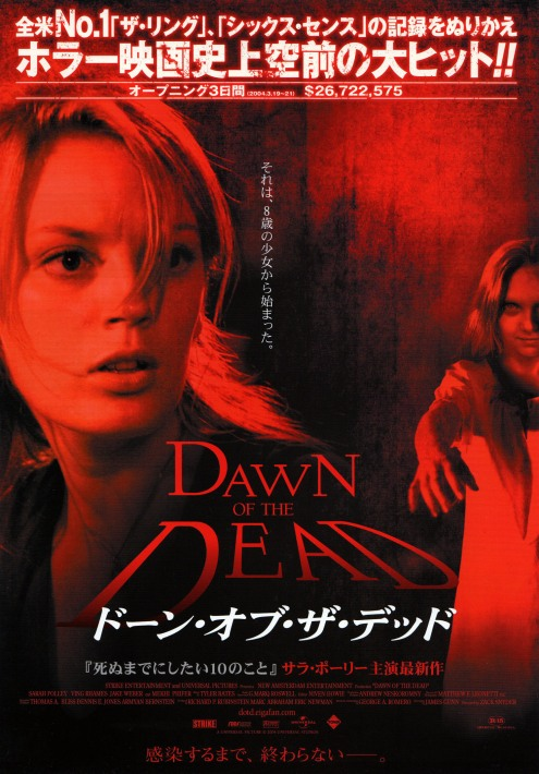 dawnofthedead3-japan-1