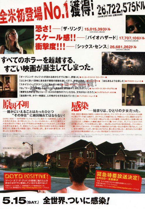 dawnofthedead3-japan-2