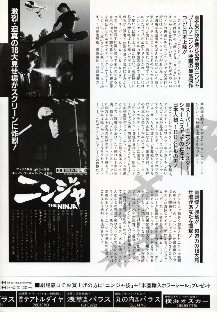 reanimator-japan-3