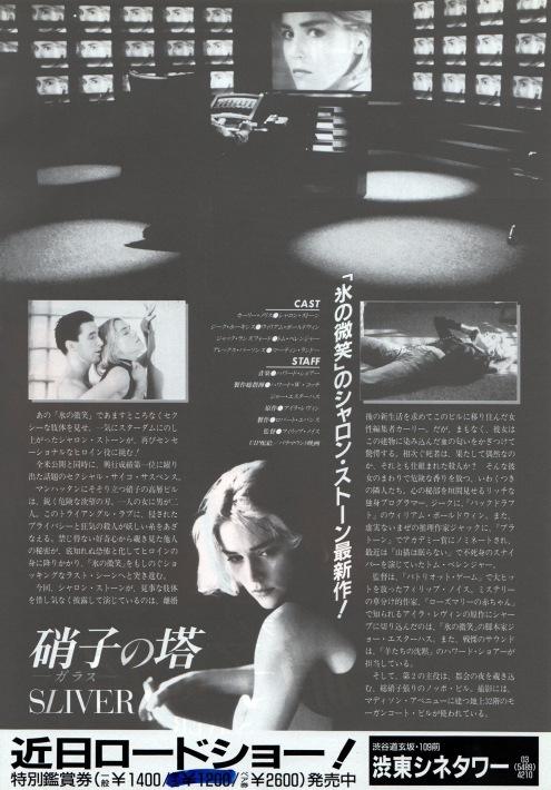 sliver-japan-2