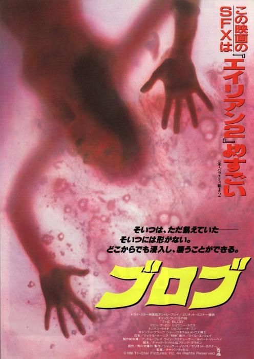 theblob-japani-1