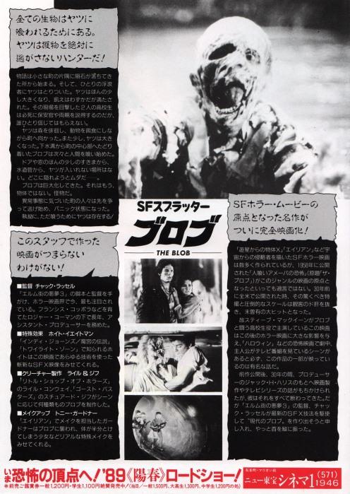 theblob-japani-2