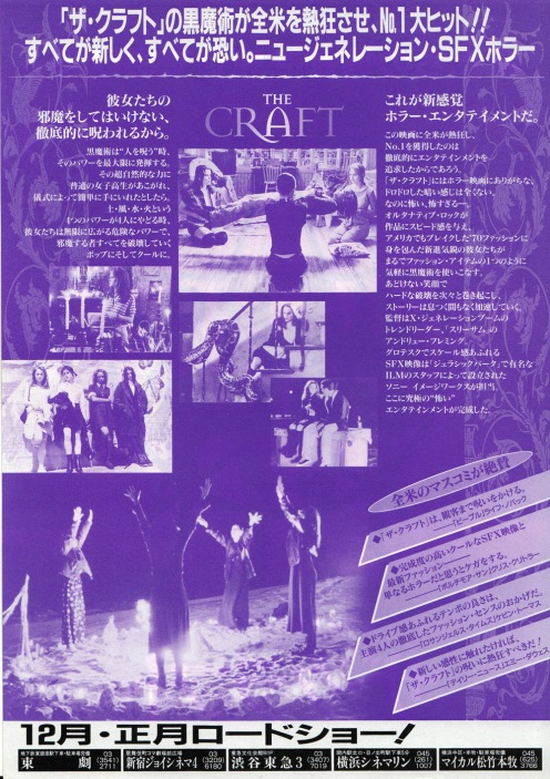 thecraft-japan-2