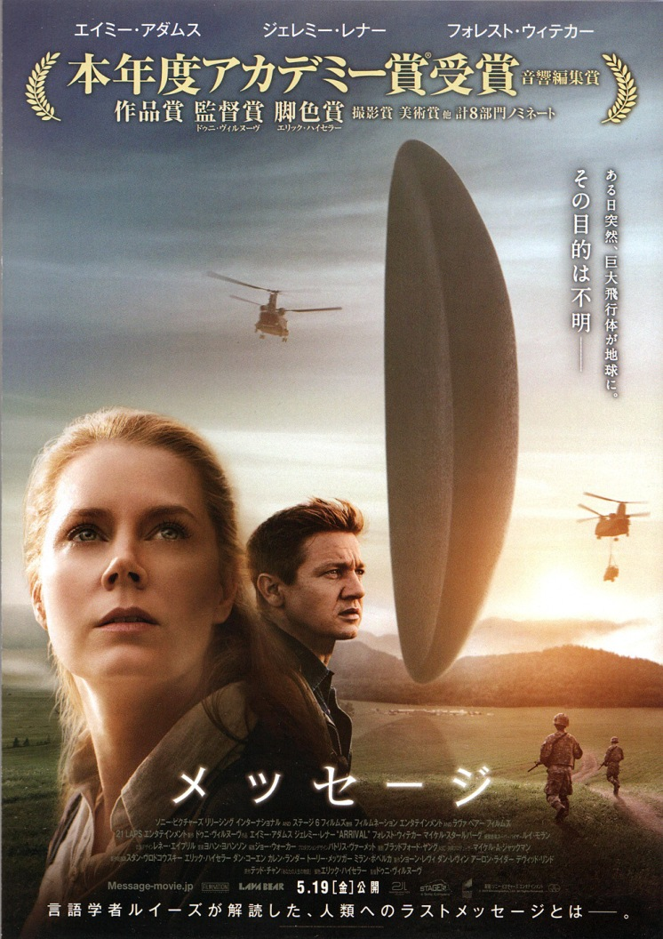 arrival-3