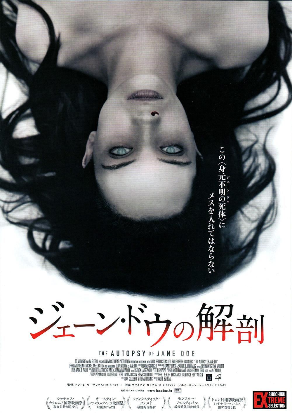 autopsyofjanedoe-japan-1