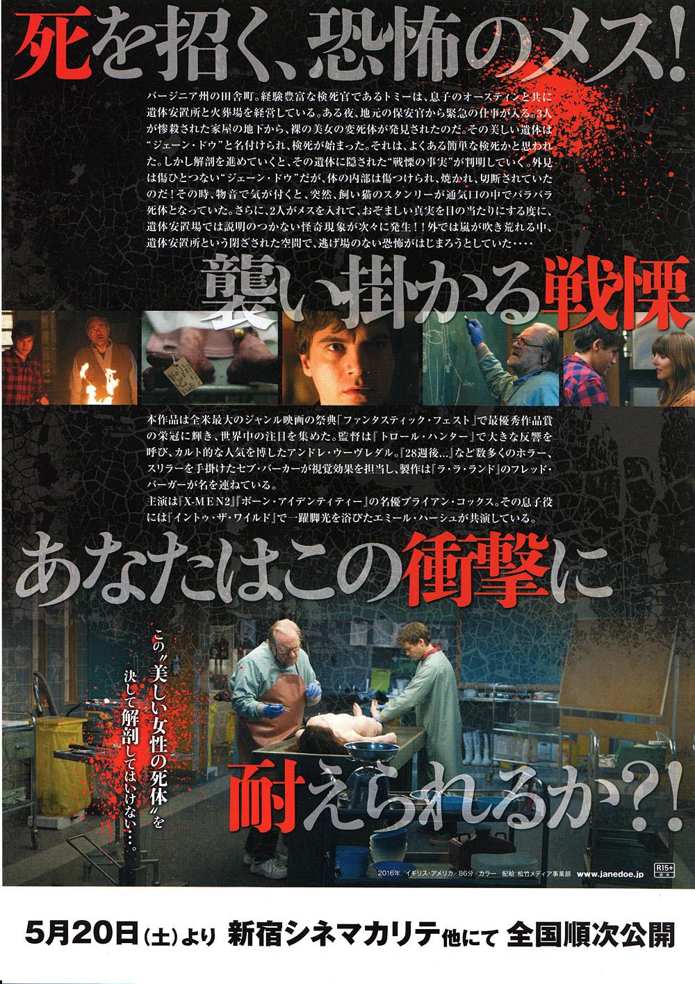 autopsyofjanedoe-japan-2