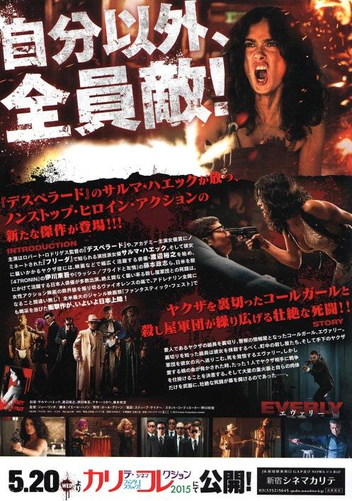 everly-japan-2