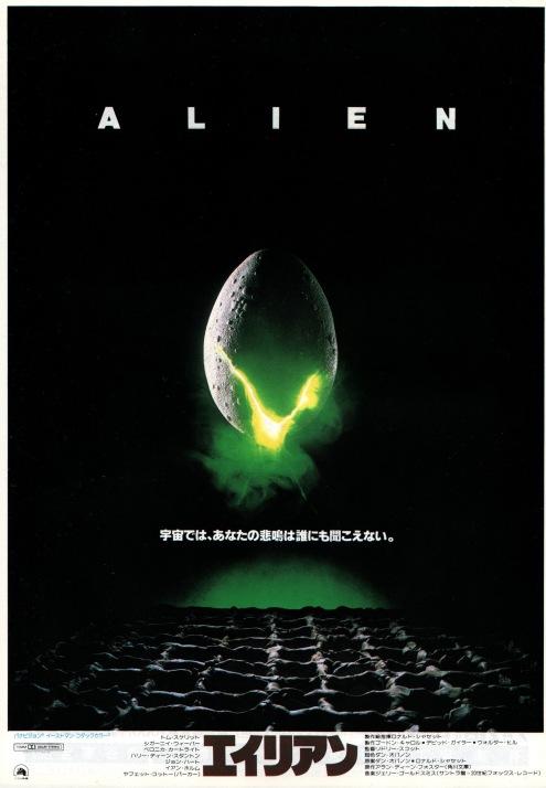 alien-japan-1