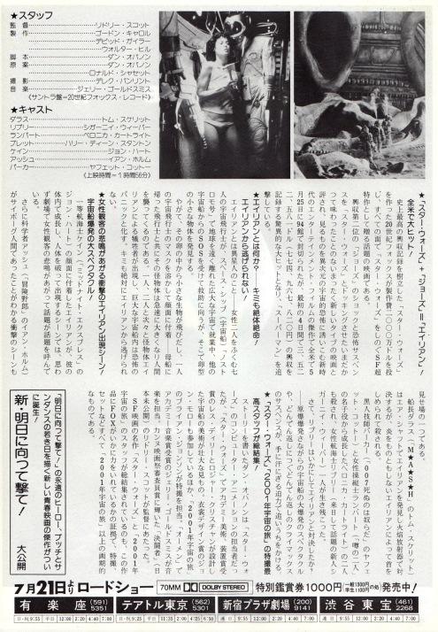 alien-japan-2
