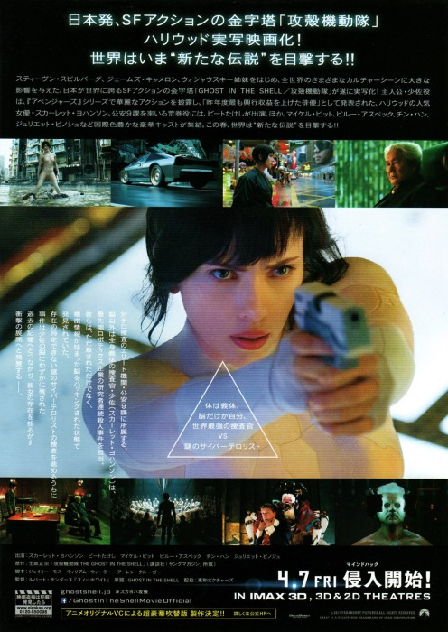 ghostintheshell-japan-2