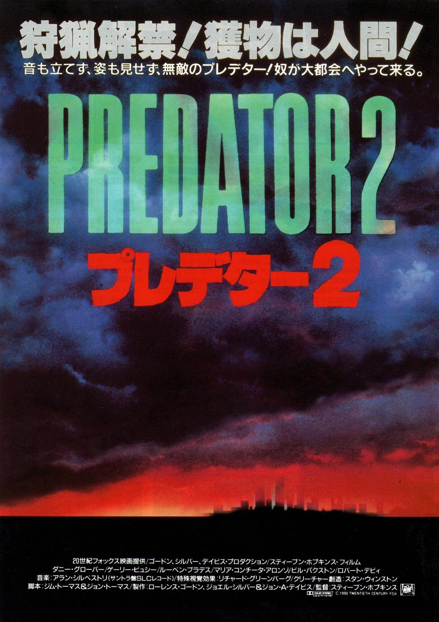 predator2-japani-1