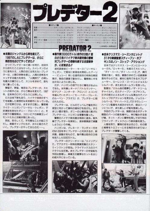 predator2-japani-2