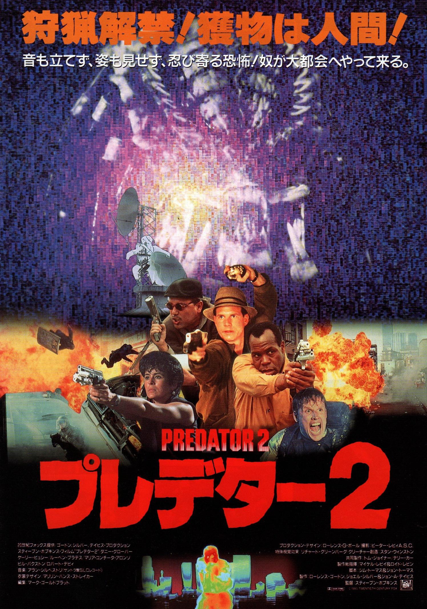 predator2-japani2-1