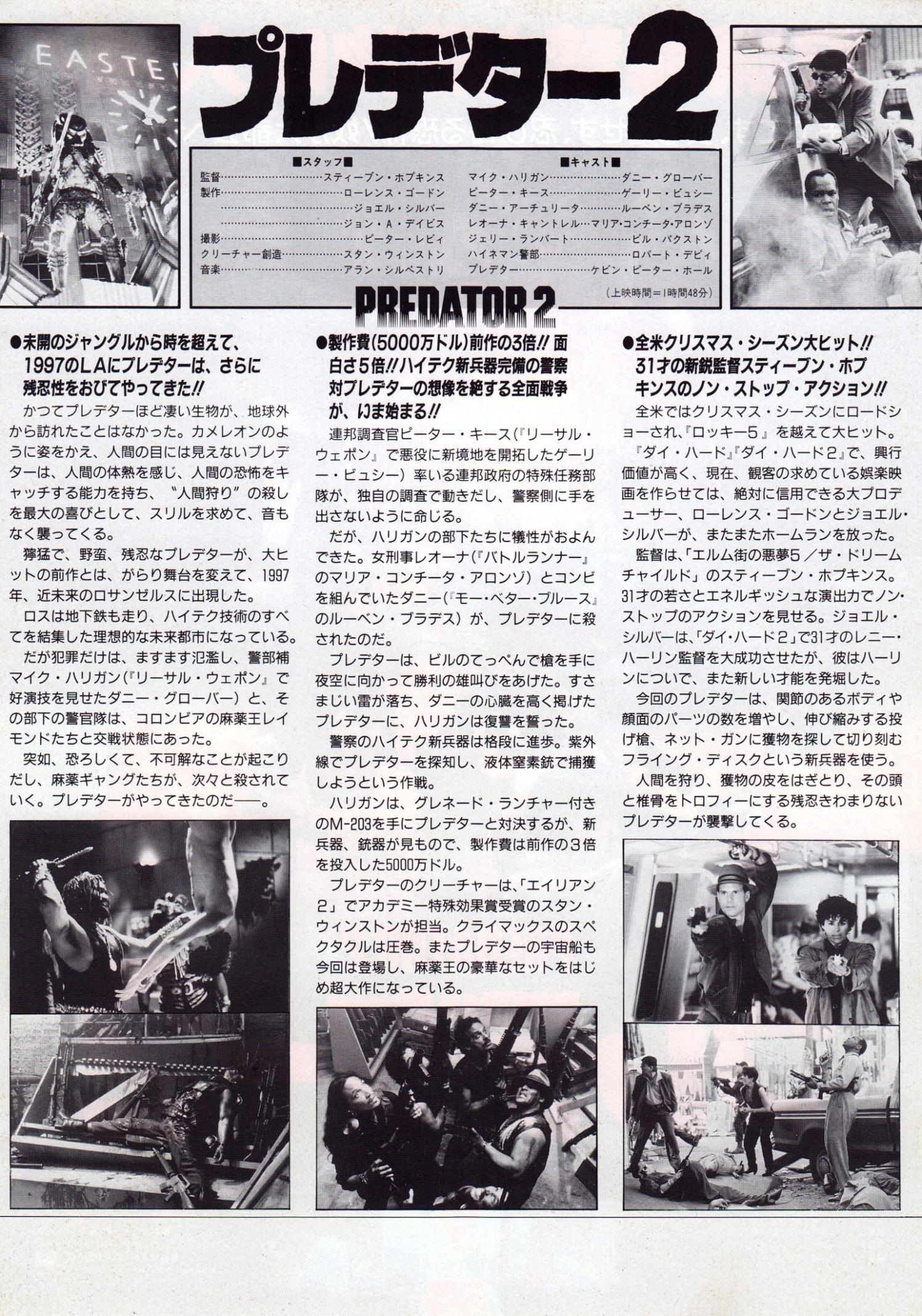 predator2-japani2-2