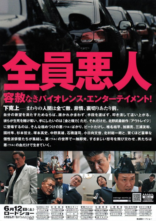 outrage-japan-2