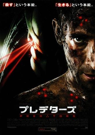 predators-japan-1