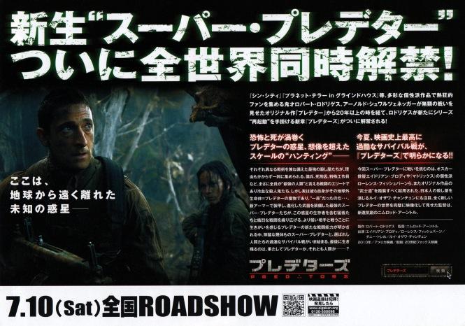 predators-japan-2