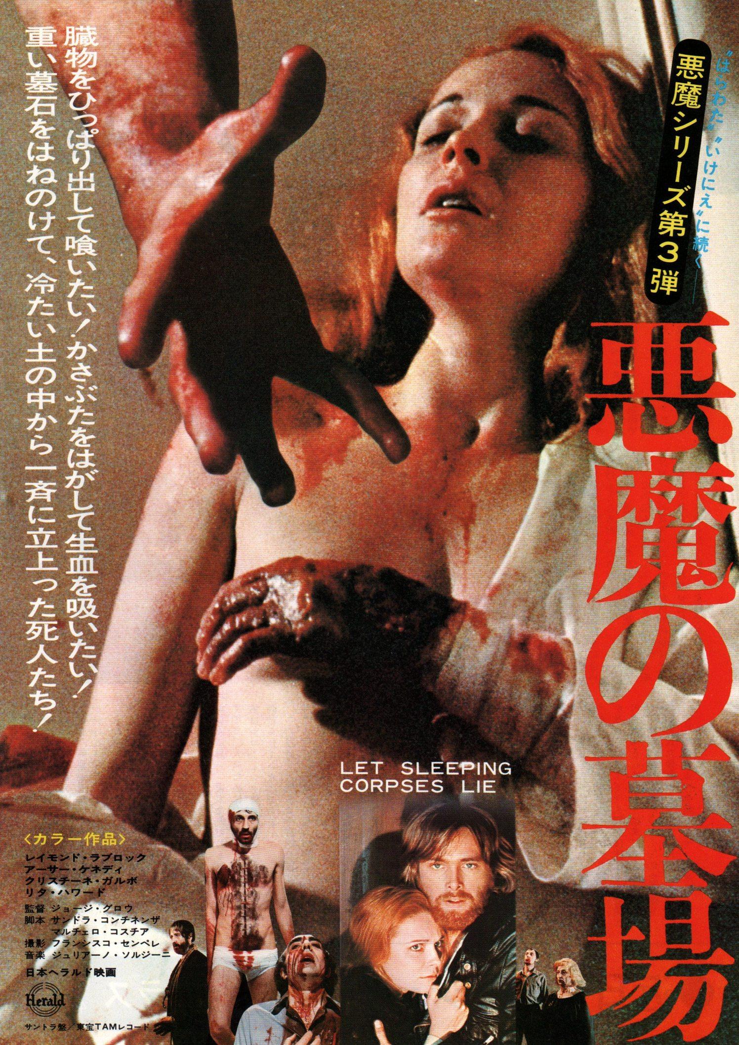 sleepingdeadatthemanchestermorgue-japan-1