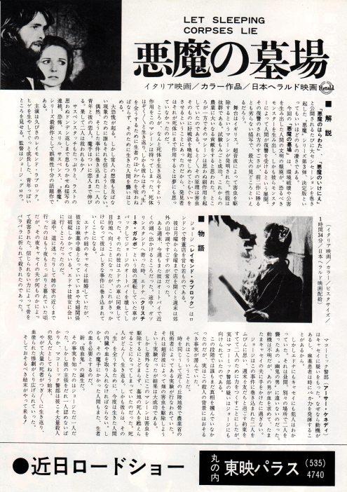 sleepingdeadatthemanchestermorgue-japan-2