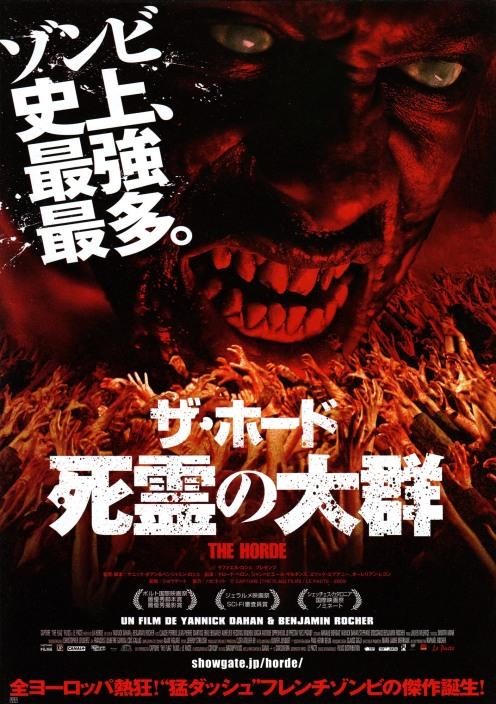 thehorde_japani-1