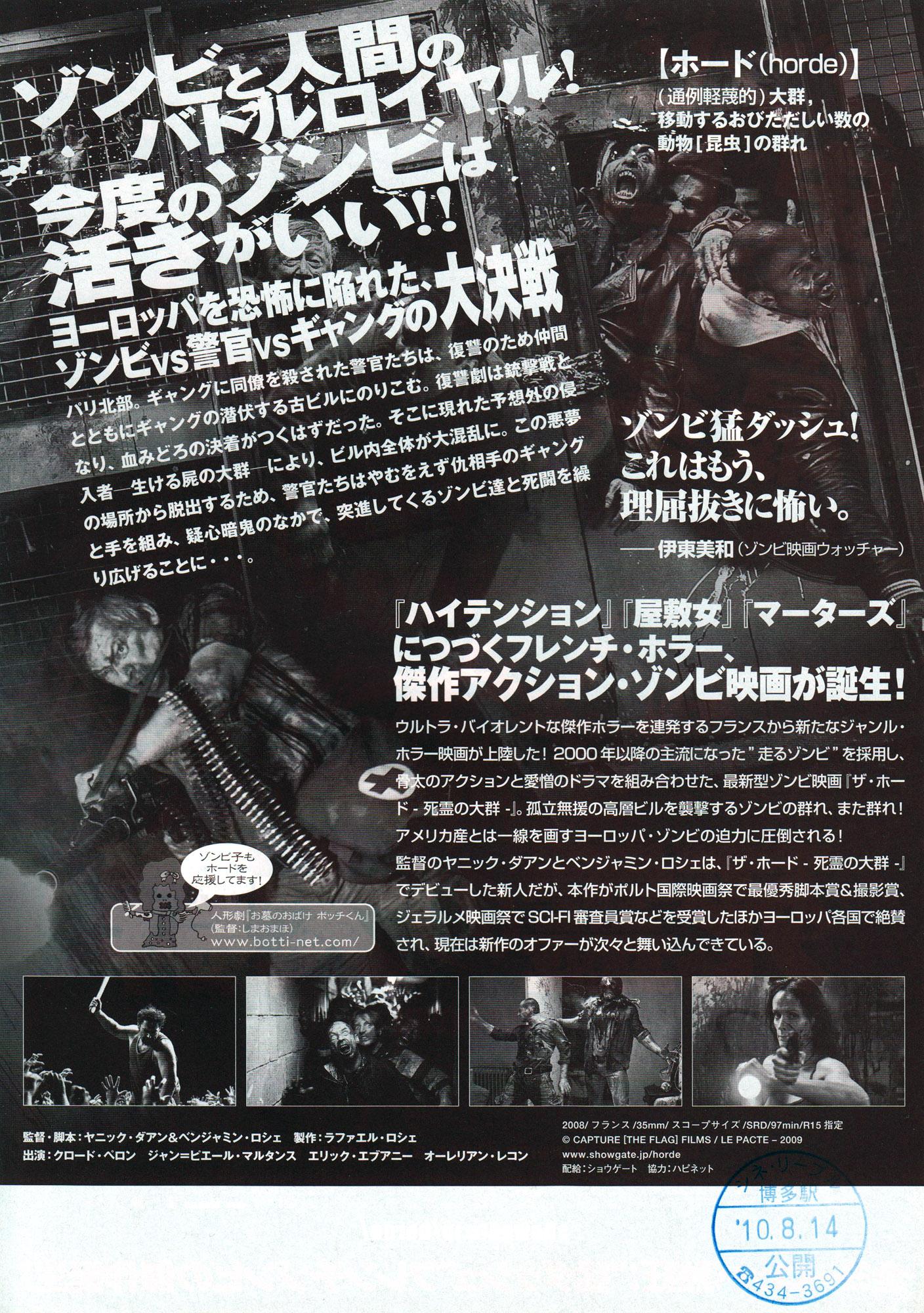 thehorde_japani-2