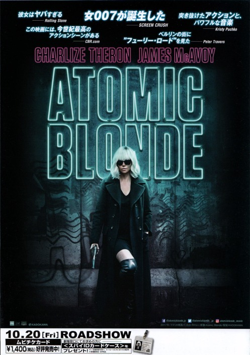 atomicblonde_japan-4