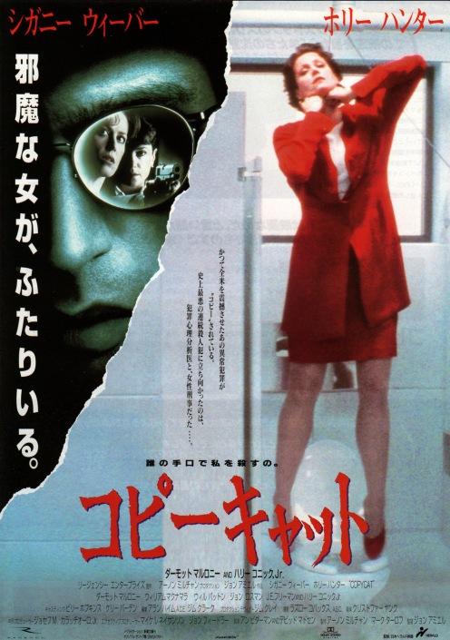 copycat-japan-1