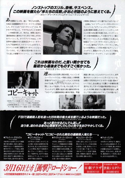 copycat-japan-2
