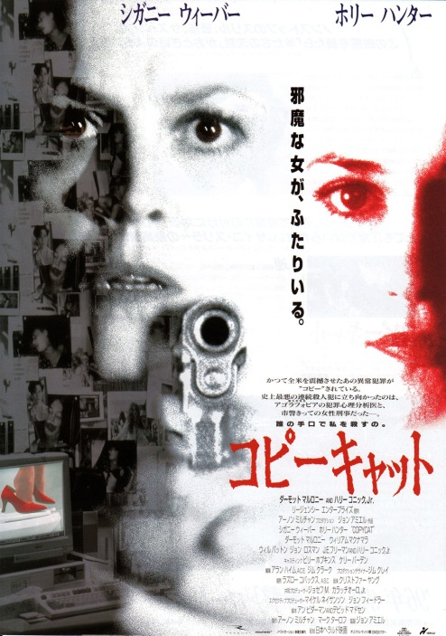 copycat-japan2-1
