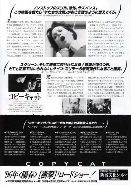 copycat-japan2-2