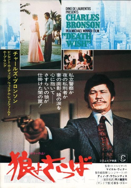 deathwish-japan-1