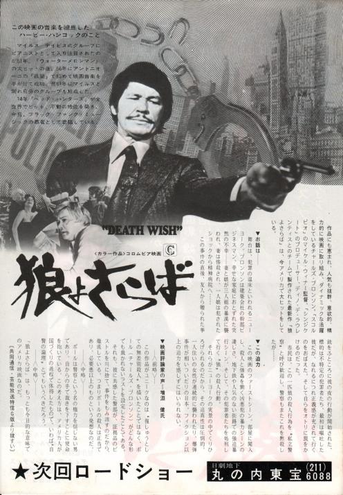 deathwish-japan-2