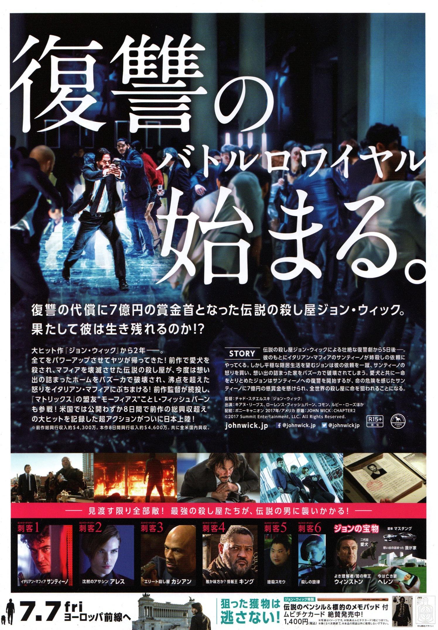 johnwick2_1-japan-2