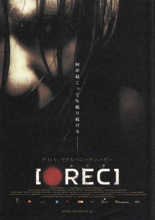 rec-japan-1