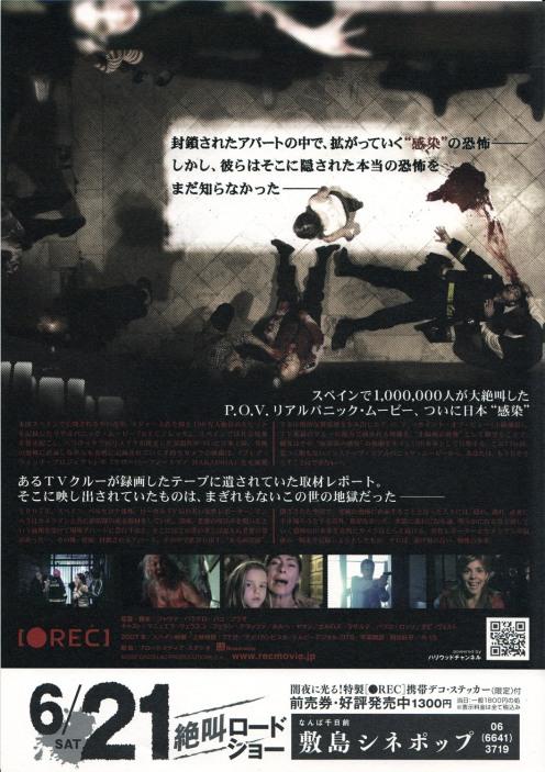 rec-japan-2