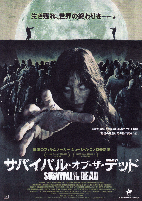 survivalofthedead_japan-1