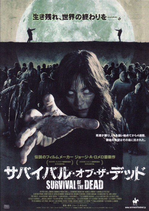survivalofthedead_japan-1