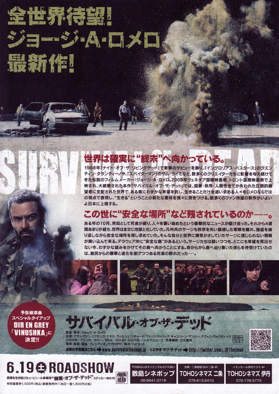 survivalofthedead_japan-2