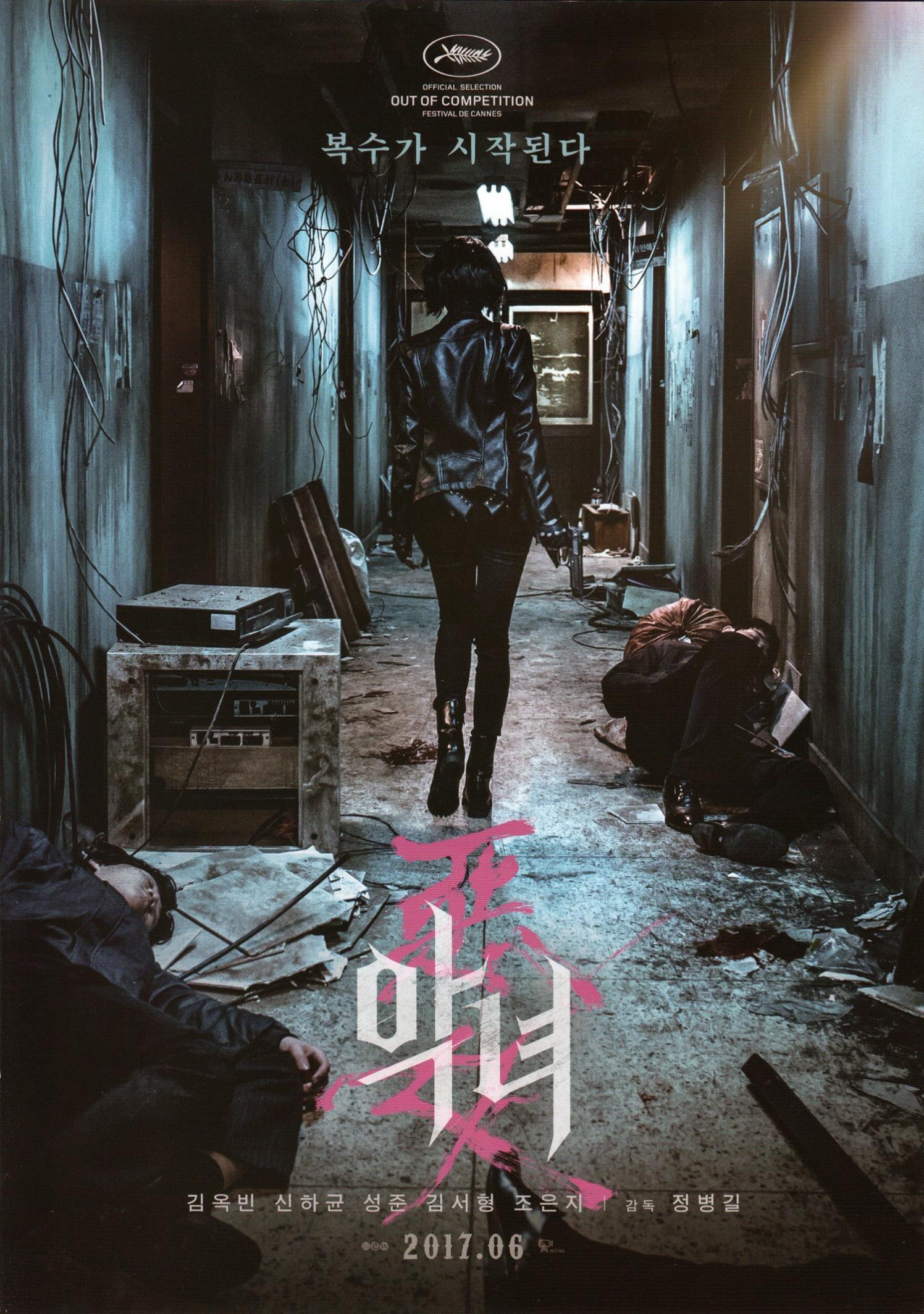 villainess-korea-1