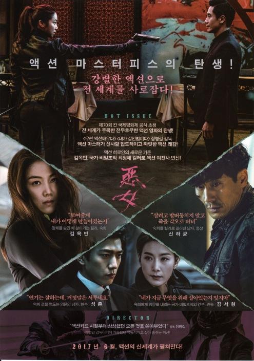 villainess-korea-2