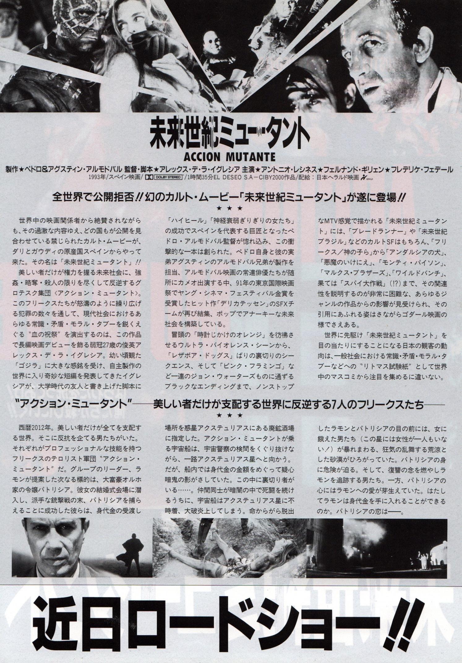 actionmutante-japan-2