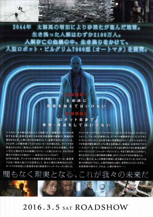 automata-japan-1