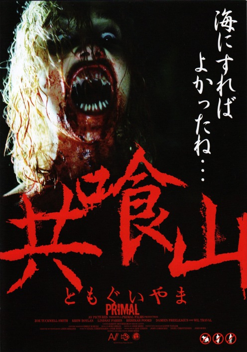 primal-japan-1