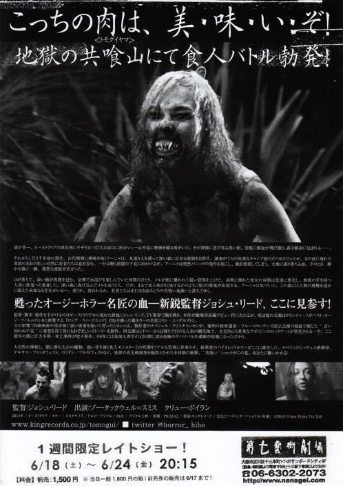 primal-japan-4