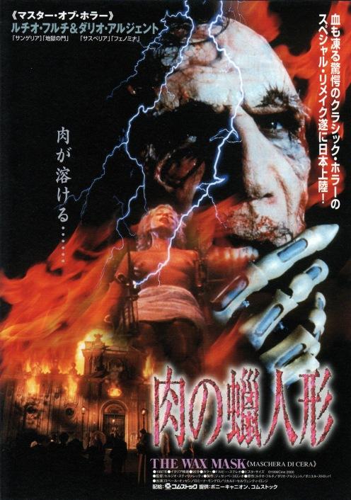 thewaxmask-japan-1