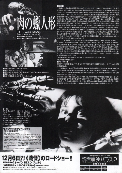 thewaxmask-japan-2
