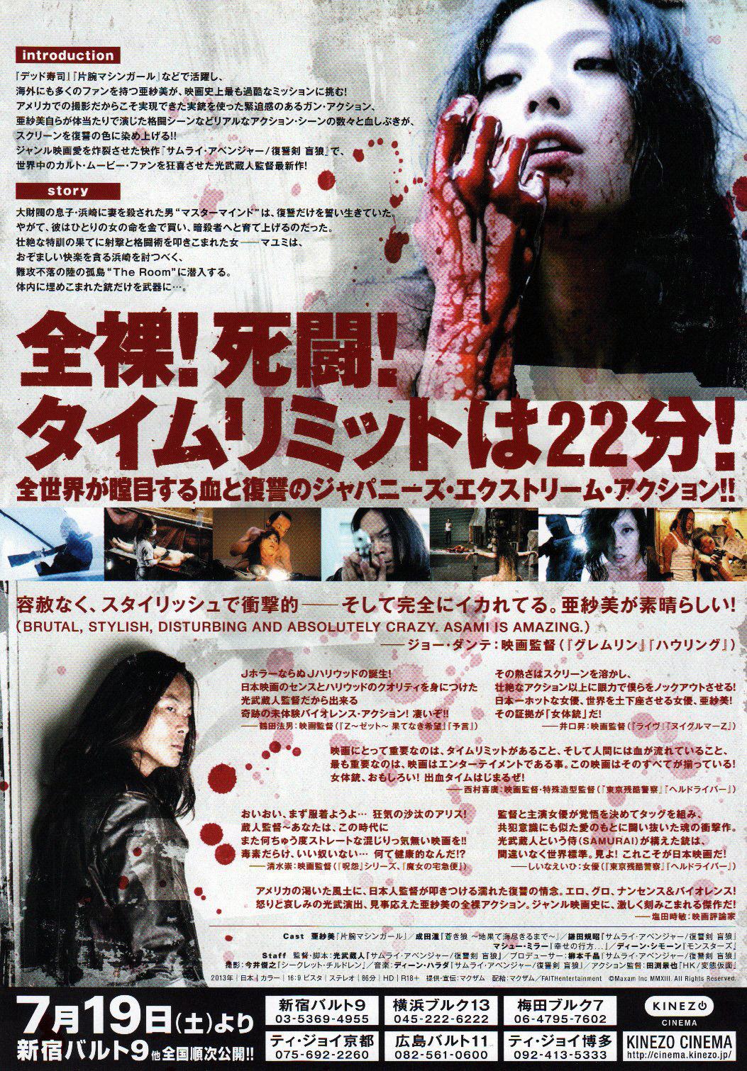 gunwoman-japan-2